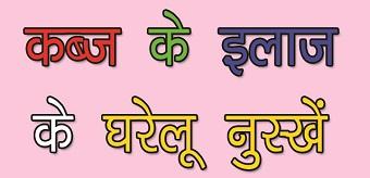 Kabj Ka Ilaj in Hindi